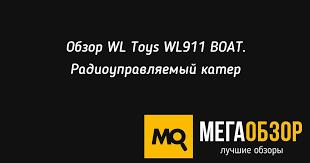 Обзор <b>WL Toys</b> WL911 BOAT. <b>Радиоуправляемый катер</b> ...