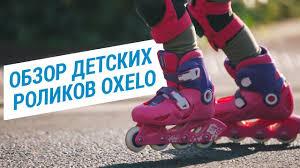 Обзор детских <b>роликов</b> Oxelo ( <b>Ролики</b> Play1 / Play 3 / FIT 3 / FIT 5 ...