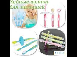 Детские зубные <b>щетки</b>.ПЕРВАЯ ЗУБНАЯ <b>ЩЁТКА</b> ДЛЯ РЕБЁНКА ...