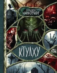 """<b>Книга</b>: """"Ктулху"""" - Говард <b>Лавкрафт</b>. Купить <b>книгу</b>, читать рецензии ..."""
