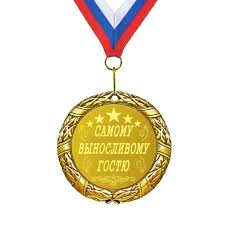 <b>Медаль *Самому выносливому гостю*:</b> продажа, цена в Москве ...