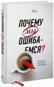 """Книга: """"<b>Почему мы ошибаемся</b>? Ловушки мышления в действии ..."""