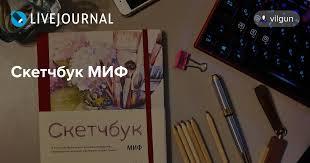 Скетчбук <b>МИФ</b>: vilgun — LiveJournal