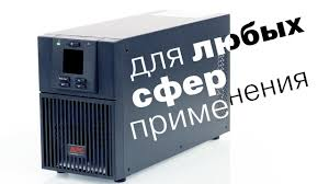 <b>Источник бесперебойного питания APC</b> Smart-UPS On-line SRC1KI