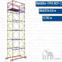 <b>Вышки</b>-<b>туры</b> и строительные подмости — купить на Яндекс ...