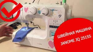 <b>Швейная машина Janome</b> JQ 2515S. Распаковка и обзор - YouTube