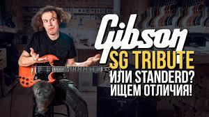 <b>Gibson SG Tribute</b> - <b>гитара</b>, которая нас удивила | gitaraclub.ru ...