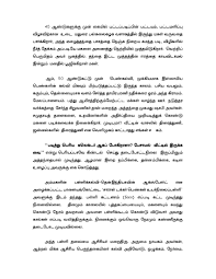tamil essays in tamil language essay cleaning school school essays in tamil
