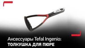 <b>Толкушка</b> Tefal   sravnimarket.ru