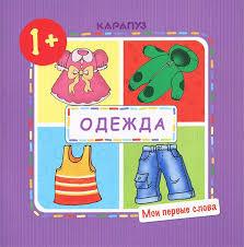 """Книга """"<b>Одежда</b>. <b>Мои первые слова</b>"""" — купить в интернет ..."""