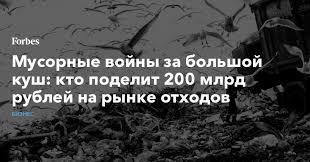 Мусорные войны за большой куш: кто поделит 200 млрд рублей ...
