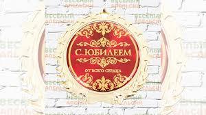 <b>Медаль</b> на <b>юбилей</b> (разные виды) купить в Калининграде | Хобби ...