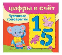 Купить <b>стрекоза Развивающая книжка</b> С трафаретами: Цифры и ...