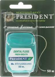 Купить <b>president</b> межзубная нить со фтором и мятой недорого