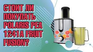 Обзор: <b>Соковыжималка Polaris PEA 1241A</b> Fruit Fusion - YouTube