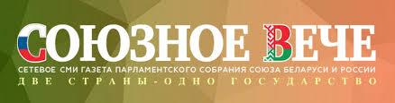 """""""<b>Зубры</b>"""" принимают бой - Союзное Вече"""