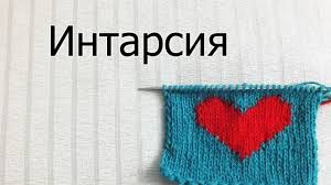 Интарсия - Мастер-класс. Многоцветное вязание. Сердце ко ...