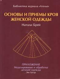 Основы и приемы кроя женской одежды Приложение ...
