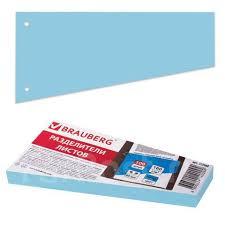 <b>Разделитель Brauberg</b> Трапеция картон, перфор, 230*120мм ...