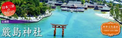 「厳島神社」の画像検索結果