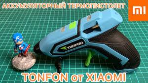 Аккумуляторный <b>клеевой пистолет TONFON</b> от <b>XIAOMI</b> с AliExpress