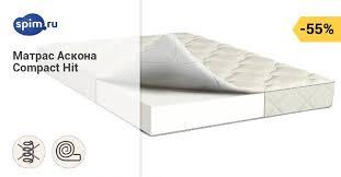 <b>Матрас Аскона Compact Hit</b> — купить матрас Askona Компакт Хит ...