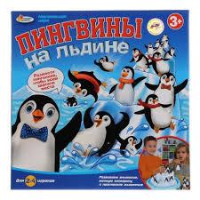 <b>Настольная игра ИГРАЕМ</b> ВМЕСТЕ Пингвины на льдине ...