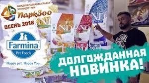 <b>Farmina</b> (<b>Фармина</b>) в Самаре's Videos | VK