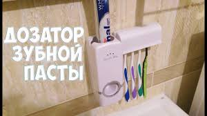Автоматический дозатор <b>зубной пасты</b> за 3.77$.Алиэкспресс ...