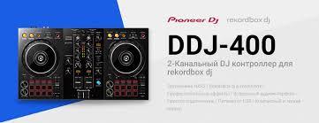 <b>Pioneer DJ</b> Store - микшеры, проигрыватели, контроллеры ...