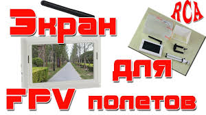 Обзор FPV <b>монитора</b> LDARC 4.3 Inch TFT <b>LCD Display</b> FPV <b>Monitor</b>