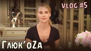 Глюк'oZa Beauty Vlog: Как подобрать уходовую косметику / Как ...
