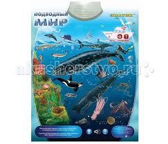 <b>Знаток Электронный звуковой плакат</b> Подводный мир ...