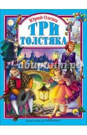 """Книга: """"<b>Три</b> толстяка"""" - <b>Юрий Олеша</b>. Купить книгу, читать ..."""