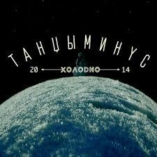 Пластинка виниловая <b>Танцы Минус</b> - <b>Холодно</b> 2014 (LP) от ...