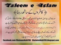 5 hadees e pak urdu images ahades 7 hadees free
