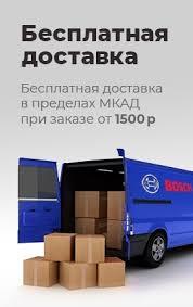 <b>Лазерный</b> нивелир <b>BOSCH</b> купить по низкой цене в Москве