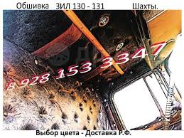 Салон ЗИЛ 130 <b>обшивка в</b> кабину - Автоаксессуары в ...