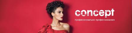 <b>CONCEPT</b> проф.косметика для волос | ВКонтакте