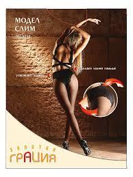 <b>Колготки</b> Модел Слим 40 Грация 2974675 в интернет-магазине ...