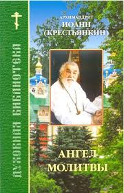 Книги и литература на тему «Религия»
