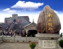 【三湘游】衡山南岳大庙 - leebapa - leebapa的博客