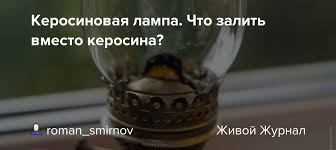 <b>Керосиновая лампа</b>. Что залить вместо керосина ...