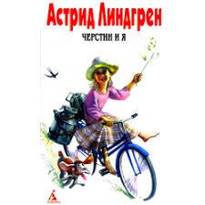 """Отзывы о <b>Книга</b> """"<b>Черстин и</b> я"""" - Астрид Линдгрен"""