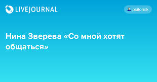 Нина Зверева «<b>Со мной хотят</b> общаться»: psilonsk — LiveJournal