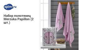 <b>Набор полотенец Merzuka Papillon</b> (2 шт.)