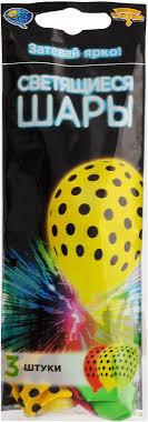 <b>Веселая</b> затея <b>Набор воздушных шариков</b> с подсветкой Горошек ...