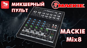 <b>Микшерный пульт MACKIE</b> Mix8 - YouTube