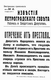 Постановление об аресте Николая II и манифест Михаила Александровича