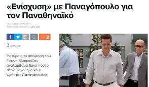 Αποτέλεσμα εικόνας για Παναγόπουλος ΠΑΟ photos